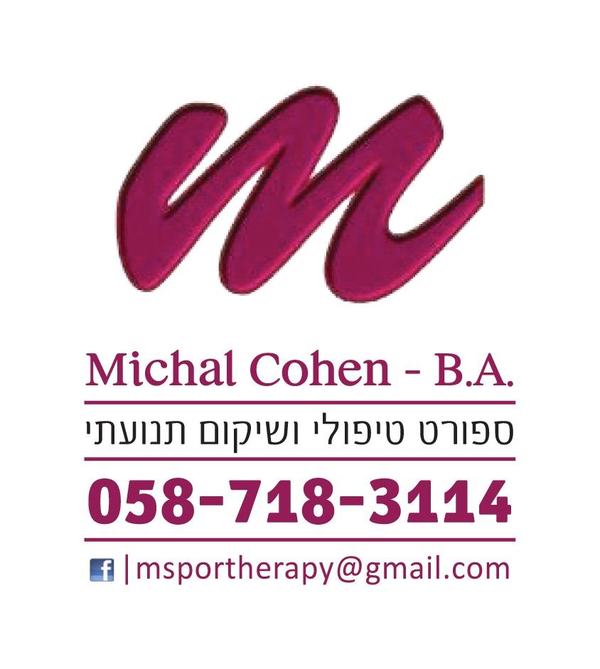 התמונה של MICHAL